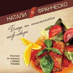 Блюда от итальянского шеф повара  Франческо Гуидара в траттории Маэстро.